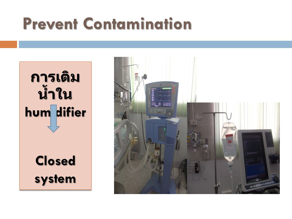 Prevent Contamination การเติม น้ำใน humidifier Closed system การเติม น้ำใน humidifier Closed system