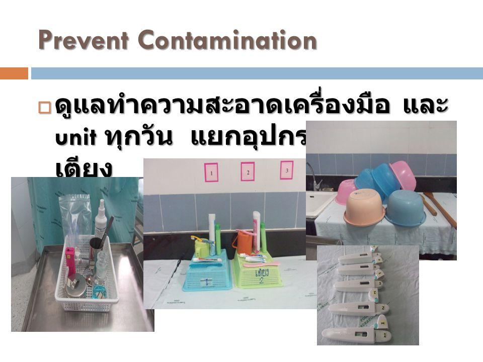 Prevent Contamination  ดูแลทำความสะอาดเครื่องมือ และ unit ทุกวัน แยกอุปกรณ์เฉพาะ เตียง