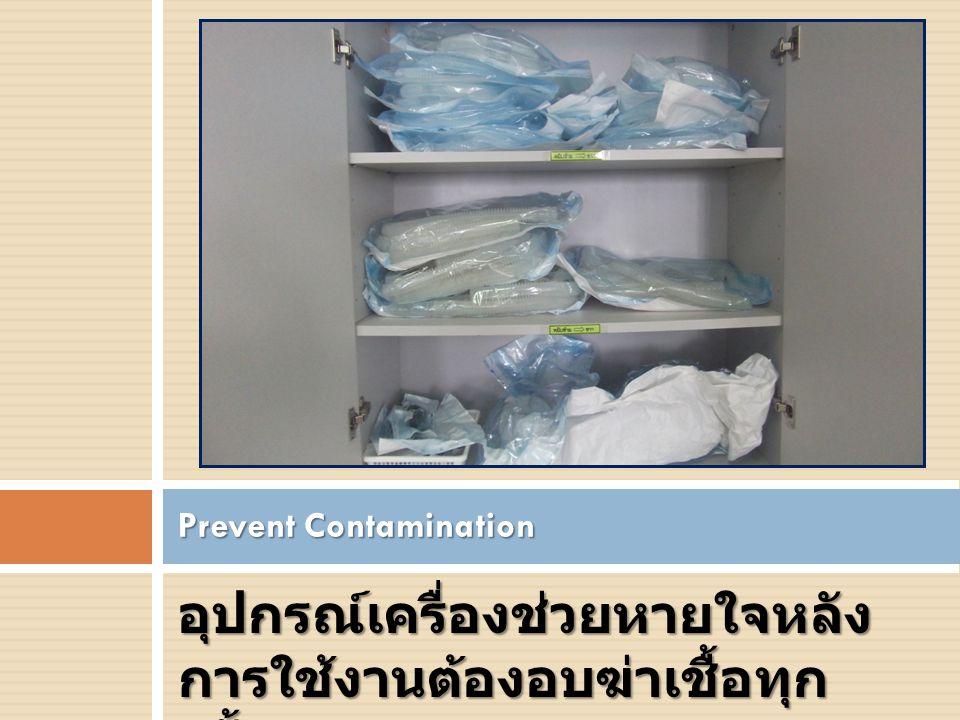 อุปกรณ์เครื่องช่วยหายใจหลัง การใช้งานต้องอบฆ่าเชื้อทุก ครั้ง Prevent Contamination