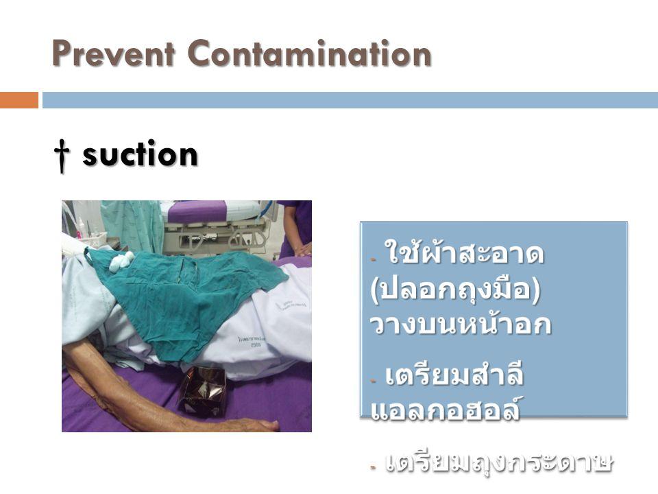 Prevent Contamination † suction