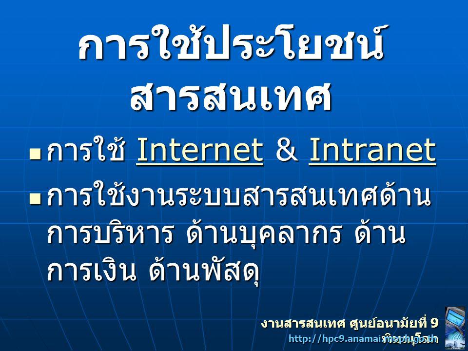การใช้ประโยชน์ สารสนเทศ การใช้ Internet & Intranet การใช้ Internet & IntranetInternetIntranetInternetIntranet การใช้งานระบบสารสนเทศด้าน การบริหาร ด้านบุคลากร ด้าน การเงิน ด้านพัสดุ การใช้งานระบบสารสนเทศด้าน การบริหาร ด้านบุคลากร ด้าน การเงิน ด้านพัสดุ งานสารสนเทศ ศูนย์อนามัยที่ 9 พิษณุโลก http://hpc9.anamai.moph.go.th