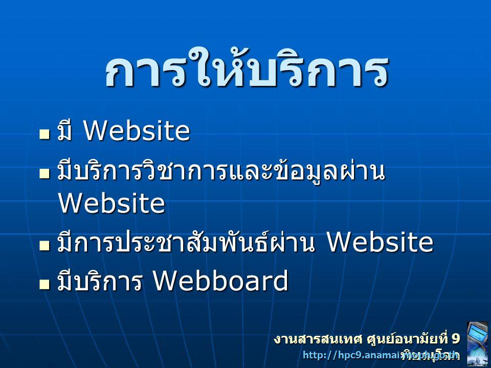 การให้บริการ มี Website มี Website มีบริการวิชาการและข้อมูลผ่าน Website มีบริการวิชาการและข้อมูลผ่าน Website มีการประชาสัมพันธ์ผ่าน Website มีการประชาสัมพันธ์ผ่าน Website มีบริการ Webboard มีบริการ Webboard งานสารสนเทศ ศูนย์อนามัยที่ 9 พิษณุโลก http://hpc9.anamai.moph.go.th