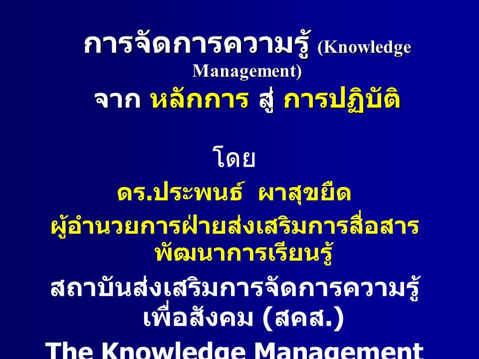 การจัดการความรู้ (Knowledge Management) จาก หลักการ สู่ การปฏิบัติ โดย ดร.