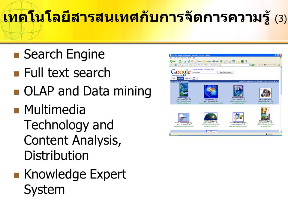 Search Engine Full text search OLAP and Data mining Multimedia Technology and Content Analysis, Distribution Knowledge Expert System เทคโนโลยีสารสนเทศกับการจัดการความรู้ (3)
