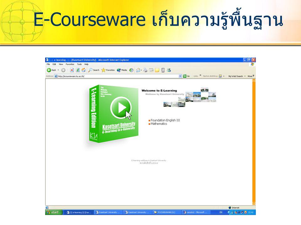 E-Courseware เก็บความรู้พื้นฐาน