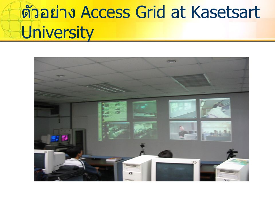 ตัวอย่าง Access Grid at Kasetsart University