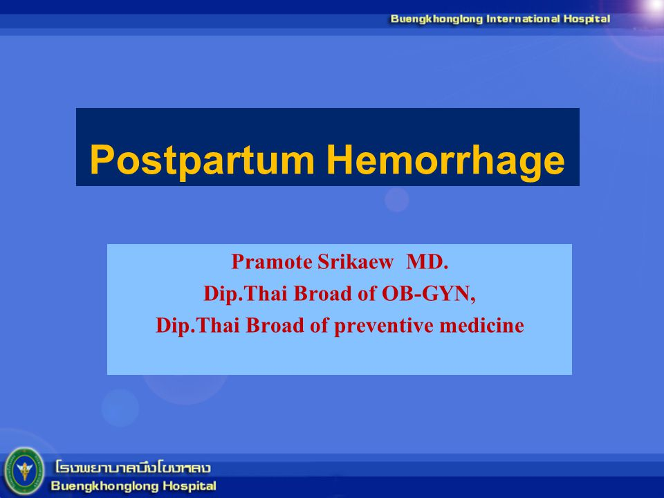 Postpartum Hemorrhage Pramote Srikaew MD. Dip.Thai Broad of OB-GYN, Dip.Thai Broad of preventive medicine