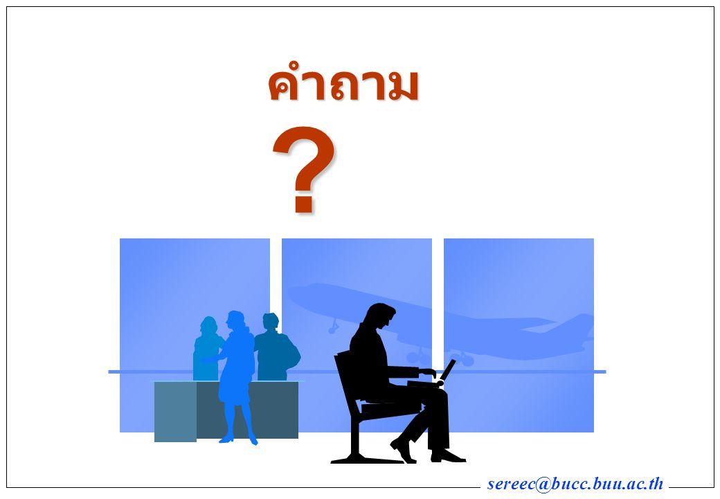 sereec@bucc.buu.ac.th คำถาม ?