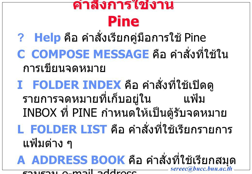 sereec@bucc.buu.ac.th คำสั่งการใช้งาน Pine .