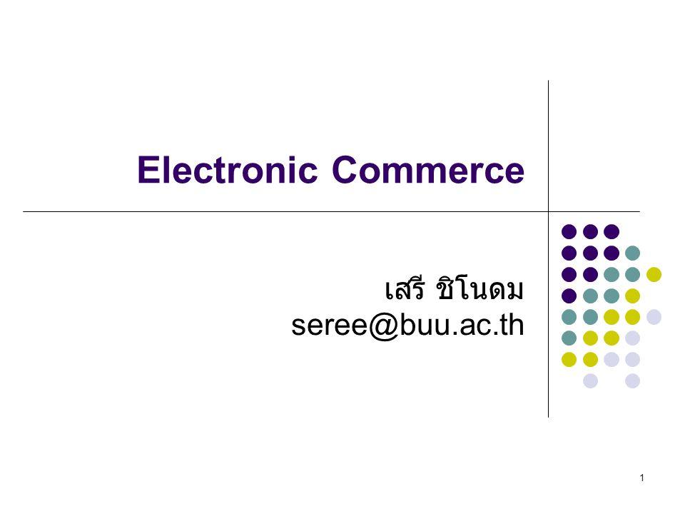22 Electronic Commerce Concepts(Cont) Communications : การส่งสินค้า บริหาร ข้อมูล การจ่ายเงินโดยผ่าน ระบบเครือข่ายคอมพิวเตอร์ หรืออุปกรณ์ อิเล็กทรอนิกส์อื่นๆ Commercial (trading): การค้า รวมทั้งการซื้อ - ขายสินค้า หรือบริการ และ ข้อมูลข่าวสารโดยผ่านระบบ Internet หรือบริการ ออนไลน์อื่นๆ