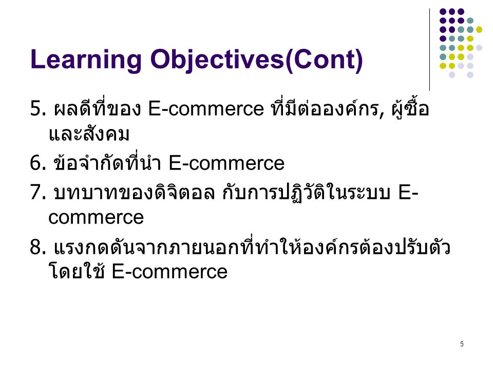 46 The Dimension of Electronic Commerce