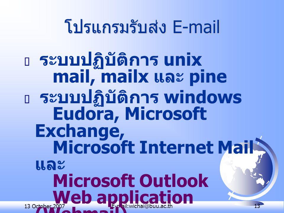 13 October 2007E-mail:wichai@buu.ac.th 13 โปรแกรมรับส่ง E-mail  ระบบปฏิบัติการ unix mail, mailx และ pine  ระบบปฏิบัติการ windows Eudora, Microsoft E