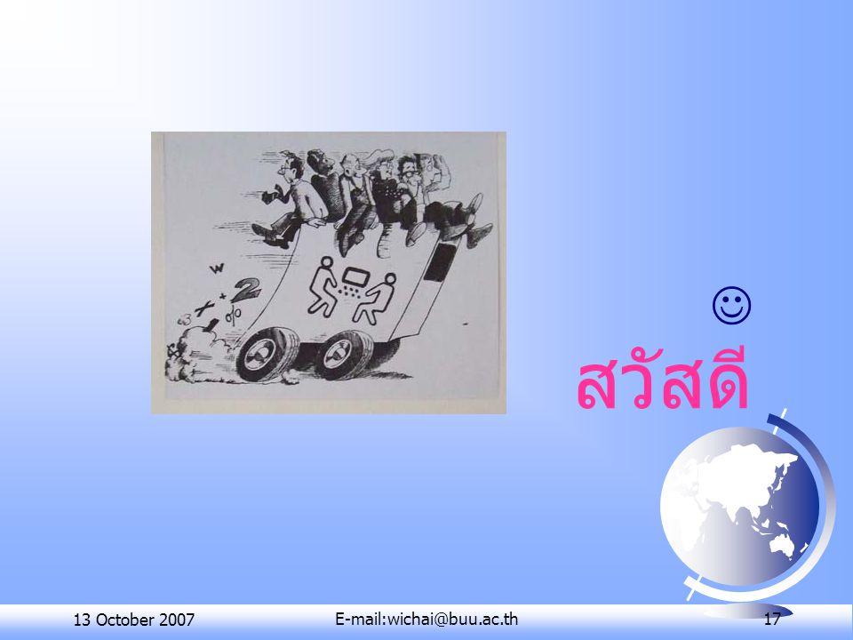13 October 2007E-mail:wichai@buu.ac.th 17 สวัสดี