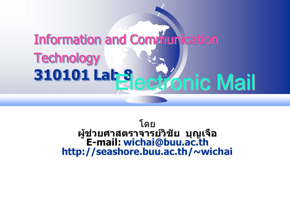 Information and Communication Technology 310101 Lab 8 โดย ผู้ช่วยศาสตราจารย์วิชัย บุญเจือ E-mail: wichai@buu.ac.th http://seashore.buu.ac.th/~wichai E