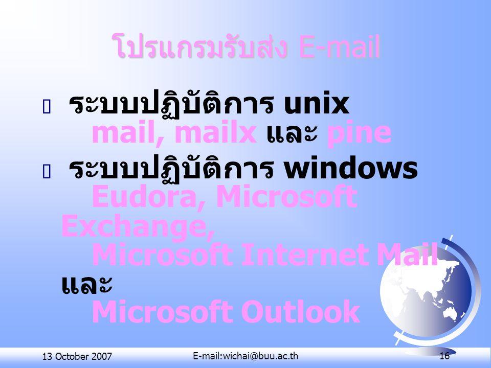 13 October 2007E-mail:wichai@buu.ac.th 16 โปรแกรมรับส่ง E-mail  ระบบปฏิบัติการ unix mail, mailx และ pine  ระบบปฏิบัติการ windows Eudora, Microsoft E