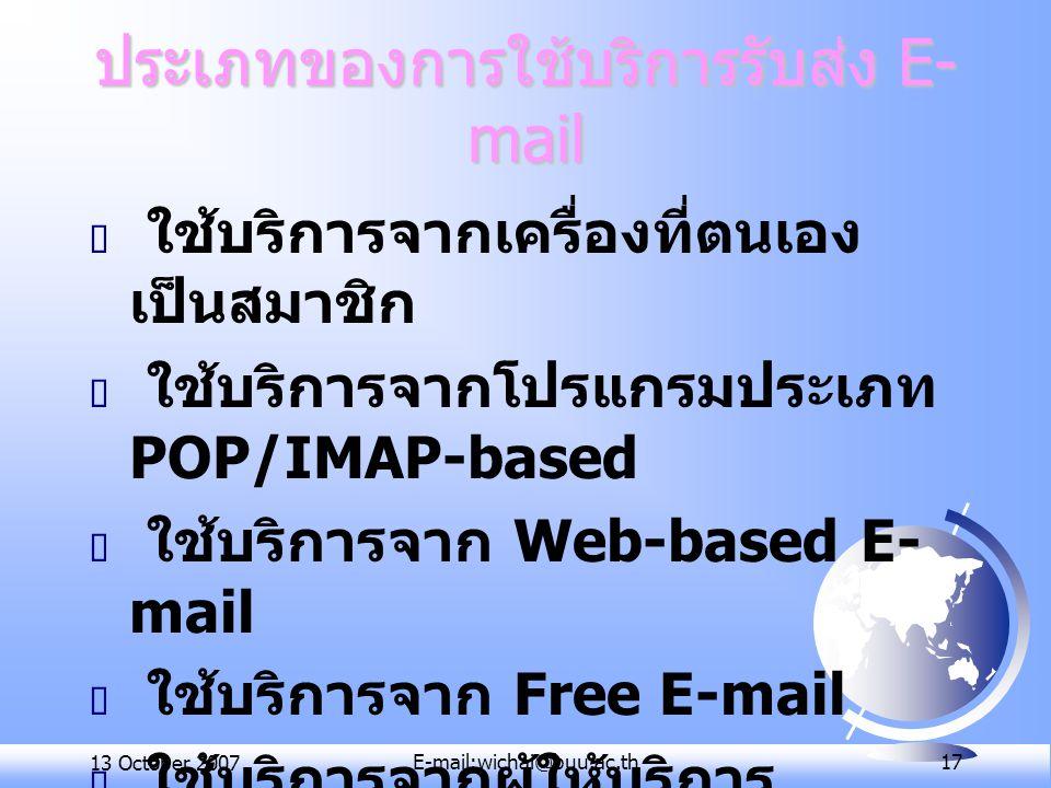 13 October 2007E-mail:wichai@buu.ac.th 17 ประเภทของการใช้บริการรับส่ง E- mail  ใช้บริการจากเครื่องที่ตนเอง เป็นสมาชิก  ใช้บริการจากโปรแกรมประเภท POP