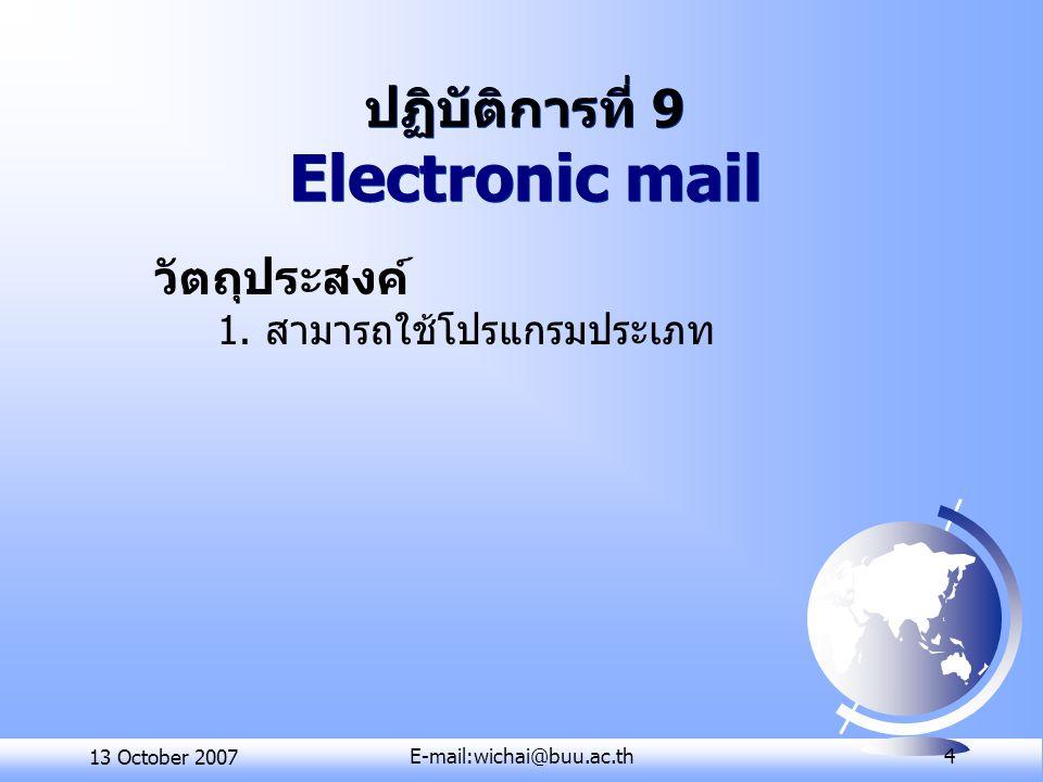 13 October 2007E-mail:wichai@buu.ac.th 4 ปฏิบัติการที่ 9 Electronic mail วัตถุประสงค์ 1. สามารถใช้โปรแกรมประเภท