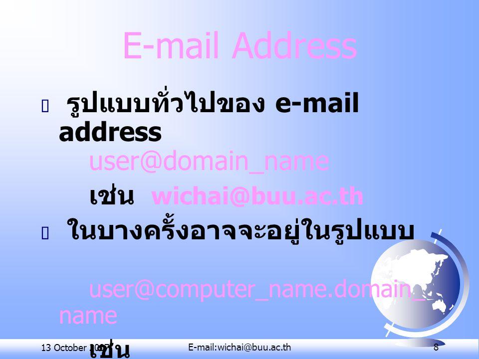 13 October 2007E-mail:wichai@buu.ac.th 8 E-mail Address  รูปแบบทั่วไปของ e-mail address user@domain_name เช่น wichai@buu.ac.th  ในบางครั้งอาจจะอยู่ใ