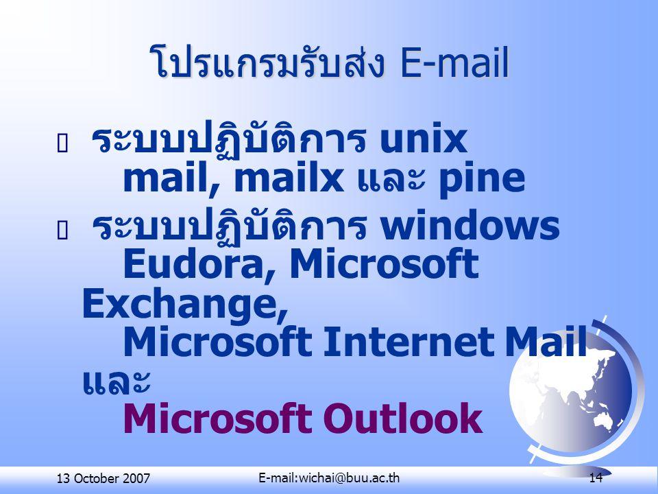 13 October 2007E-mail:wichai@buu.ac.th 14 โปรแกรมรับส่ง E-mail  ระบบปฏิบัติการ unix mail, mailx และ pine  ระบบปฏิบัติการ windows Eudora, Microsoft E