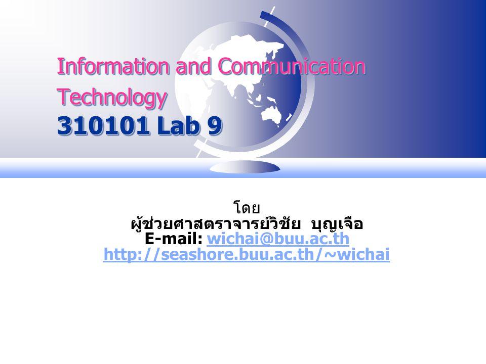 Information and Communication Technology 310101 Lab 9 โดย ผู้ช่วยศาสตราจารย์วิชัย บุญเจือ E-mail: wichai@buu.ac.thwichai@buu.ac.th http://seashore.buu