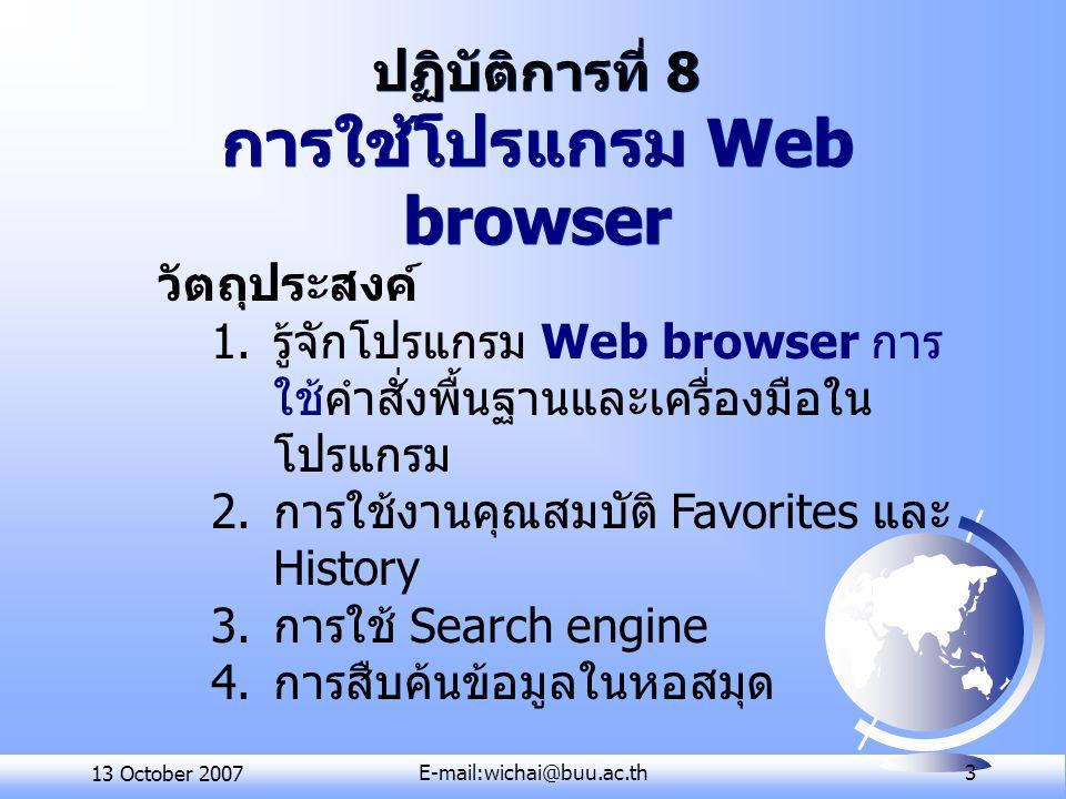 13 October 2007E-mail:wichai@buu.ac.th 3 ปฏิบัติการที่ 8 การใช้โปรแกรม Web browser วัตถุประสงค์ 1.