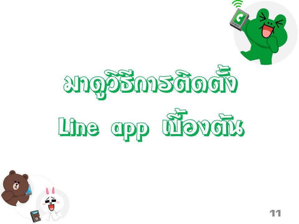 มาดูวิธีการติดตั้ง Line app เบื้องต้น 11