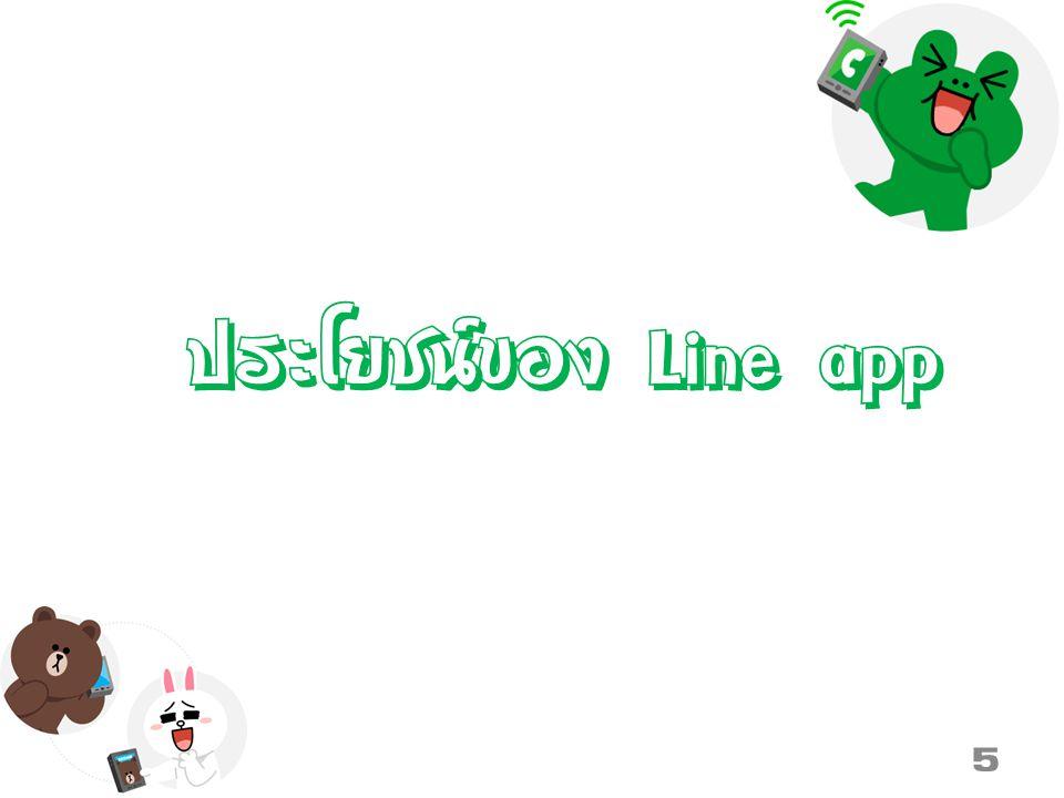ประโยชน์ของ Line app 5