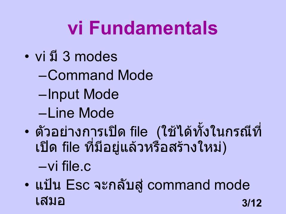 4/12 Input commands i --> insert – เริ่มพิมพ์ได้ ณ ตำแหน่งของ cursor ปัจจุบัน a --> append – เริ่มพิมพ์ได้ ณ ตำแหน่งที่อยู่ถัด ออกไปจาก cursor ปัจจุบัน 1 ตำแหน่ง o --> open – เพิ่มบรรทัดใหม่และเปลี่ยนเป็น insert mode