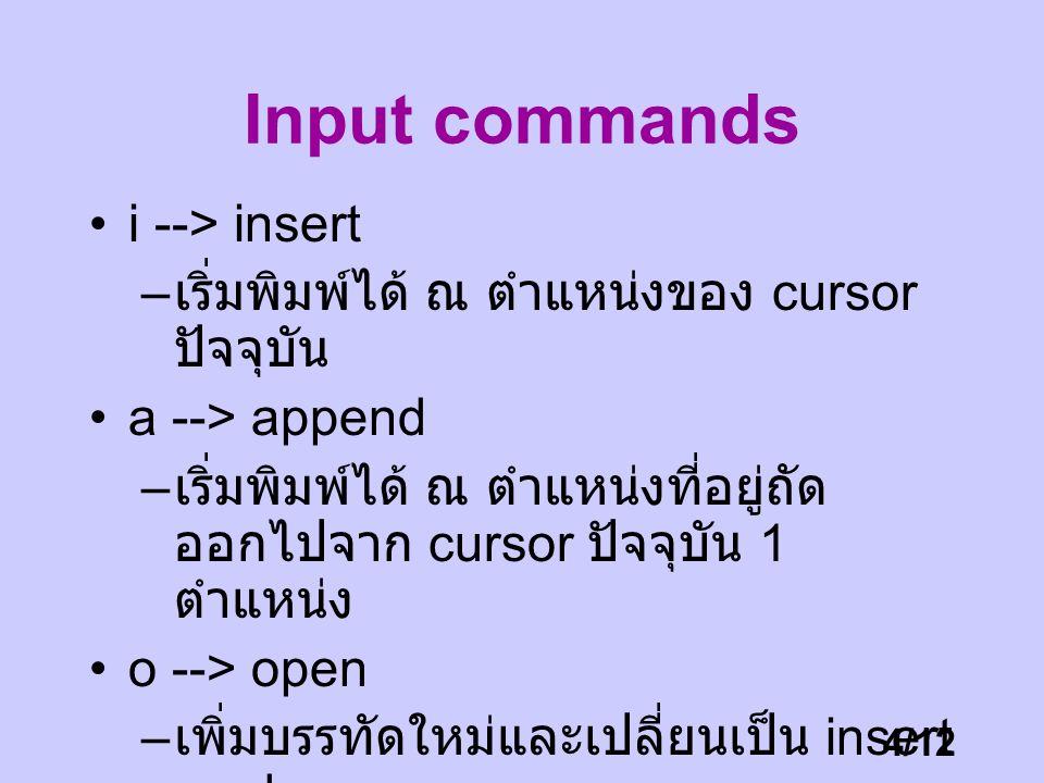 5/12 Commands in Line mode ที่ควรทราบ :wwrite :wqwrite then quit :qquit :w!Force a write :wq!Force a write then quit :q!Force a quit :e!Re-edit a file