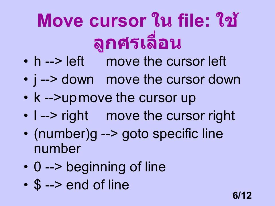 7/12 คำสั่ง Cut Copy Paste yy --> copy (yank) -- copies the current line (number)yy --> copies the (number) line dd --> cut (delete) -- cuts the current line (number)dd --> cuts the (number) lines dw --> delete word -- cuts the word pointed to by the cursor x --> delete character -- deletes the current character D --> delete to the end of line p --> paste (put) -- paste what is in the clipboard