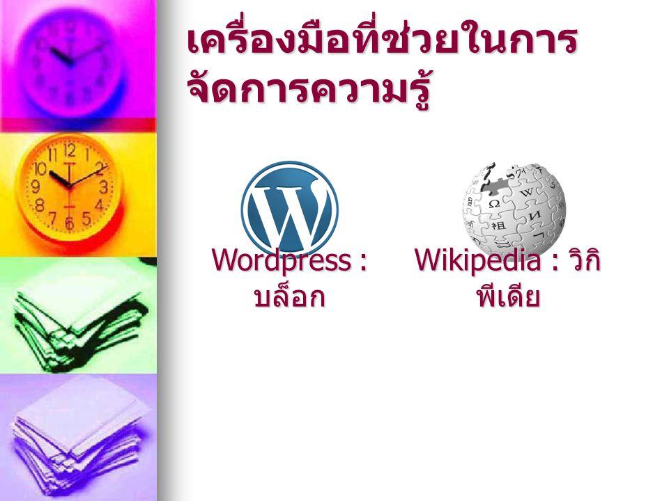 เครื่องมือที่ช่วยในการ จัดการความรู้ Wordpress : บล็อก Wikipedia : วิกิ พีเดีย