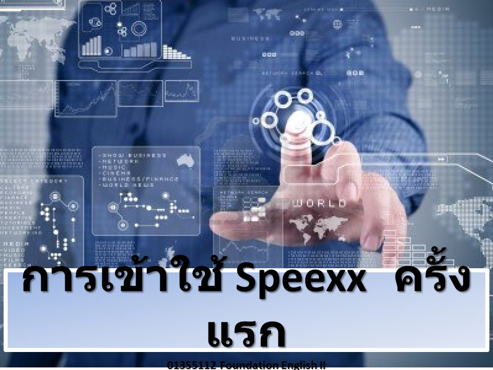 http://ku-sall.hum.ku.ac.th/speexx URL สำหรับ log in เข้าใช้ Speexx