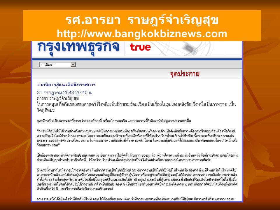 รศ. อารยา ราษฎร์จำเริญสุข http://www.bangkokbiznews.com