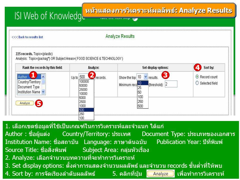 1. เลือกเขตข้อมูลที่ใช้เป็นเกณฑ์ในการวิเคราะห์และจำแนก ได้แก่ Author : ชื่อผู้แต่ง Country/Territory: ประเทศ Document Type: ประเภทของเอกสาร Institutio