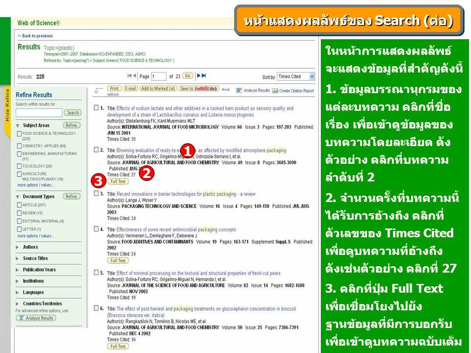 ในหน้าการแสดงผลลัพธ์ จะแสดงข้อมูลที่สำคัญดังนี้ 1. ข้อมูลบรรณานุกรมของ แต่ละบทความ คลิกที่ชื่อ เรื่อง เพื่อเข้าดูข้อมูลของ บทความโดยละเอียด ดัง ตัวอย่