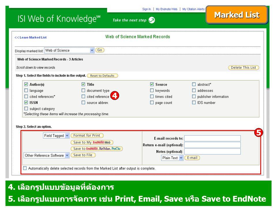 Marked List 4. เลือกรูปแบบข้อมูลที่ต้องการ 5. เลือกรูปแบบการจัดการ เช่น Print, Email, Save หรือ Save to EndNote 4 5