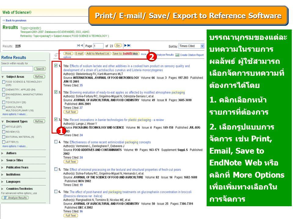 บรรณานุกรมของแต่ละ บทความในรายการ ผลลัพธ์ ผู้ใช้สามารถ เลือกจัดการบทความที่ ต้องการได้โดย 1. คลิกเลือกหน้า รายการที่ต้องการ 2. เลือกรูปแบบการ จัดการ เ