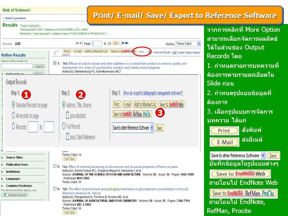 จากการคลิกที่ More Option สามารถเลือกจัดการผลลัพธ์ ได้ในส่วนช่อง Output Records โดย 1. กำหนดรายการบทความที่ ต้องการตามรายละเอียดใน Slide ก่อน 2. กำหนด