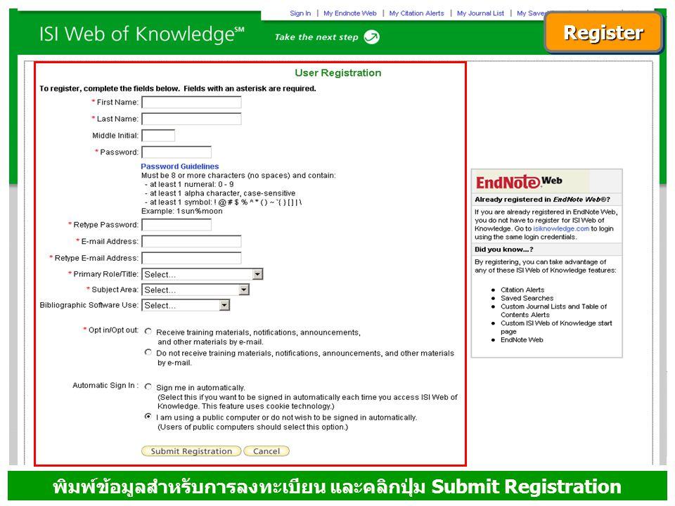 พิมพ์ข้อมูลสำหรับการลงทะเบียน และคลิกปุ่ม Submit Registration RegisterRegister
