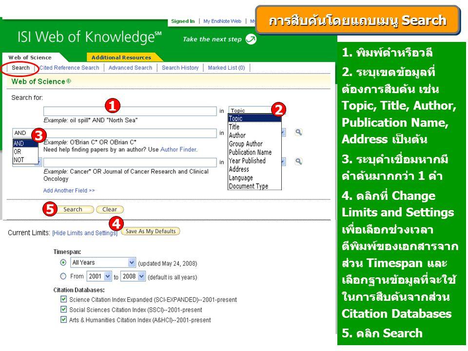 1. พิมพ์คำหรือวลี 2. ระบุเขตข้อมูลที่ ต้องการสืบค้น เช่น Topic, Title, Author, Publication Name, Address เป็นต้น 3. ระบุคำเชื่อมหากมี คำค้นมากกว่า 1 ค