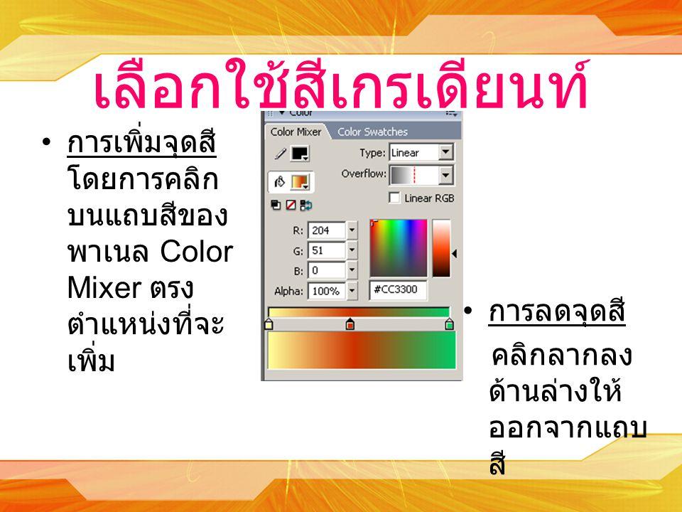 เลือกใช้สีเกรเดียนท์ การเพิ่มจุดสี โดยการคลิก บนแถบสีของ พาเนล Color Mixer ตรง ตำแหน่งที่จะ เพิ่ม การลดจุดสี คลิกลากลง ด้านล่างให้ ออกจากแถบ สี