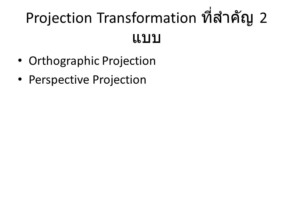 การนิยาม Perspective Projection ( ต่อ ) กล่าวคือ ในทำนองเดียวกันเราก็จะได้ว่า