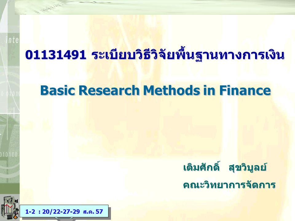 01131491 ระเบียบวิธีวิจัยพื้นฐานทางการเงิน เติมศักดิ์ สุขวิบูลย์ คณะวิทยาการจัดการ Basic Research Methods in Finance 1-2 : 20/22-27-29 ส.ค. 57