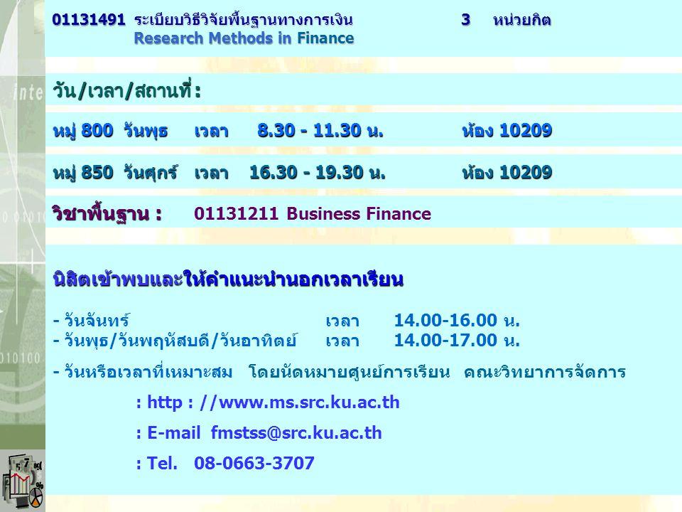 วัน / เวลา / สถานที่ : หมู่ 800 วันพุธ เวลา 8.30 - 11.30 น.ห้อง 10209 01131491 ระเบียบวิธีวิจัยพื้นฐานทางการเงิน3 หน่วยกิต 01131491 ระเบียบวิธีวิจัยพื