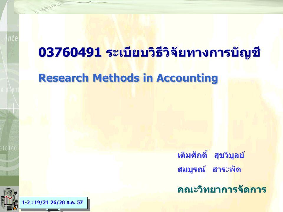 วัน / เวลา / สถานที่ : หมู่ 800 วันพฤหัสบดี เวลา 8.30 - 11.30 น.ห้อง 10209 03760491 ระเบียบวิธีวิจัยทางการบัญชี3 หน่วยกิต Research Methods in Accounting Research Methods in Accounting หมู่ 850 วันอังคาร เวลา 13.00 - 16.30 น.ห้อง 10209 นิสิตเข้าพบและให้คำแนะนำนอกเวลาเรียน นิสิตเข้าพบและให้คำแนะนำนอกเวลาเรียน - วันจันทร์เวลา14.00-16.00 น.