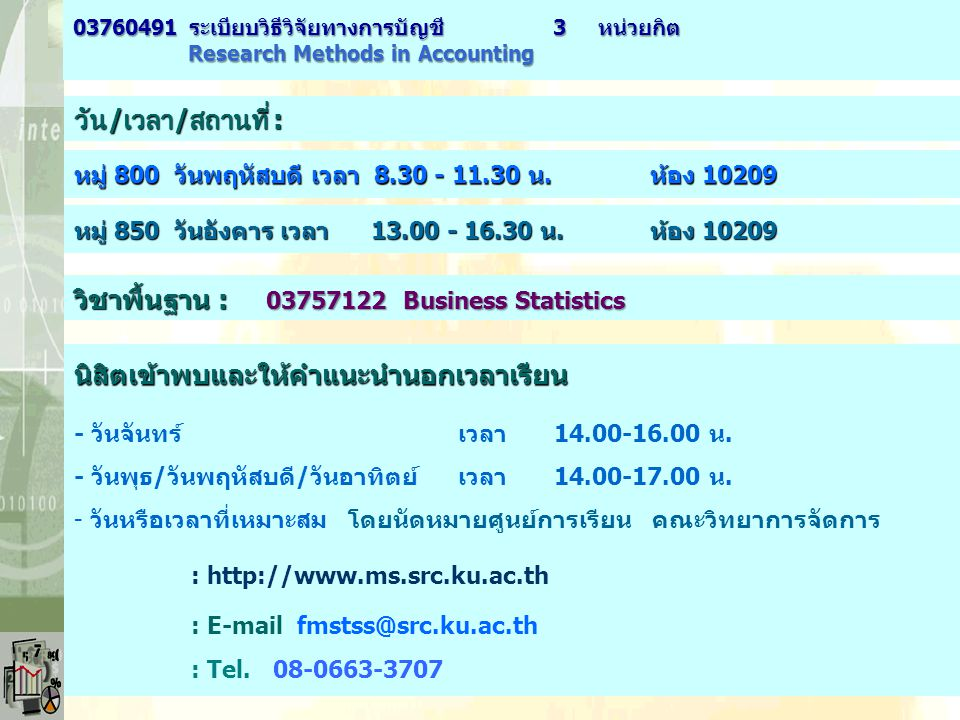 วัน / เวลา / สถานที่ : หมู่ 800 วันพฤหัสบดี เวลา 8.30 - 11.30 น.ห้อง 10209 03760491 ระเบียบวิธีวิจัยทางการบัญชี3 หน่วยกิต Research Methods in Accounti