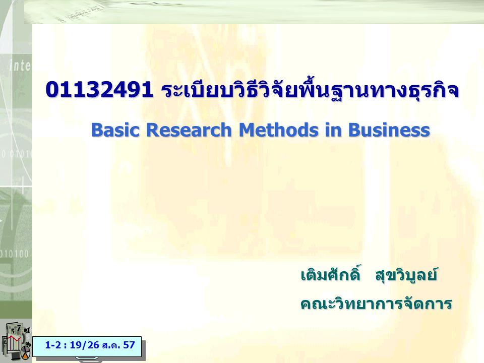01132491 ระเบียบวิธีวิจัยพื้นฐานทางธุรกิจ เติมศักดิ์ สุขวิบูลย์ คณะวิทยาการจัดการ Basic Research Methods in Business 1-2 : 19/26 ส.ค. 57