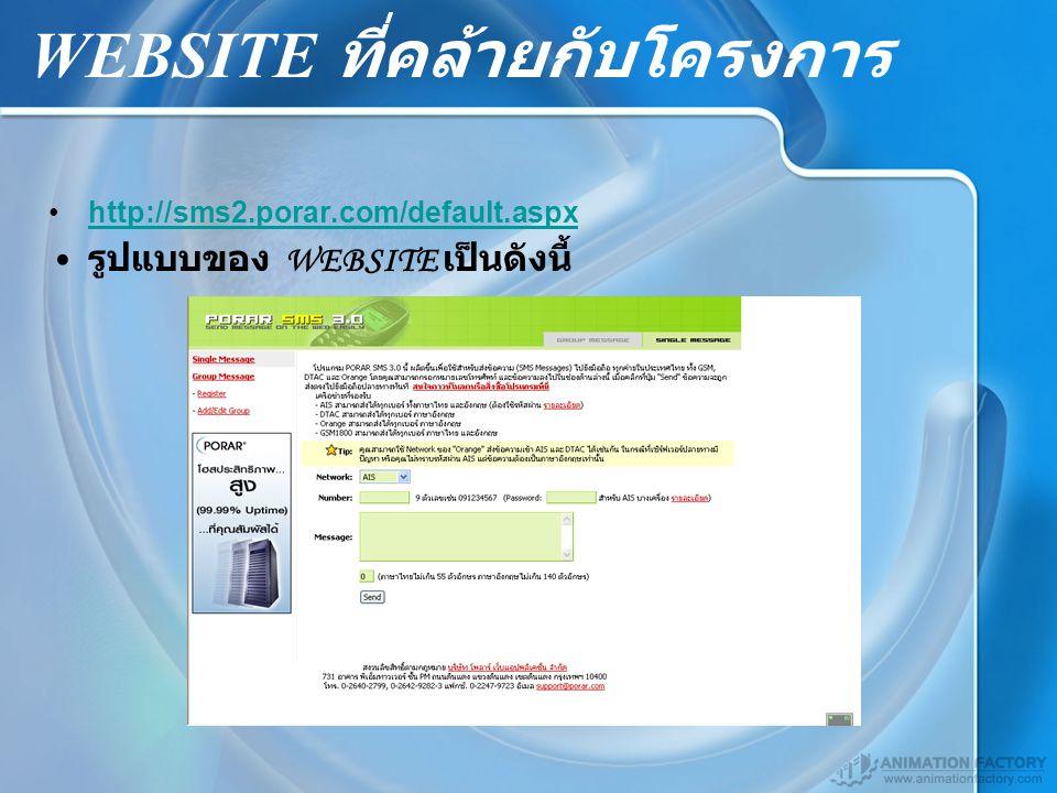 WEBSITE ที่คล้ายกับโครงการ http://sms2.porar.com/default.aspx รูปแบบของ WEBSITE เป็นดังนี้