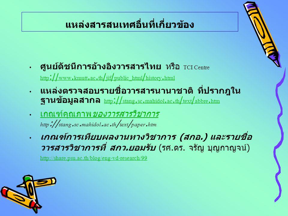แหล่งสารสนเทศอื่นที่เกี่ยวข้อง ศูนย์ดัชนีการอ้างอิงวารสารไทย หรือ TCI Centre http://www.kmutt.ac.th/jif/public_html/history.html http://www.kmutt.ac.t