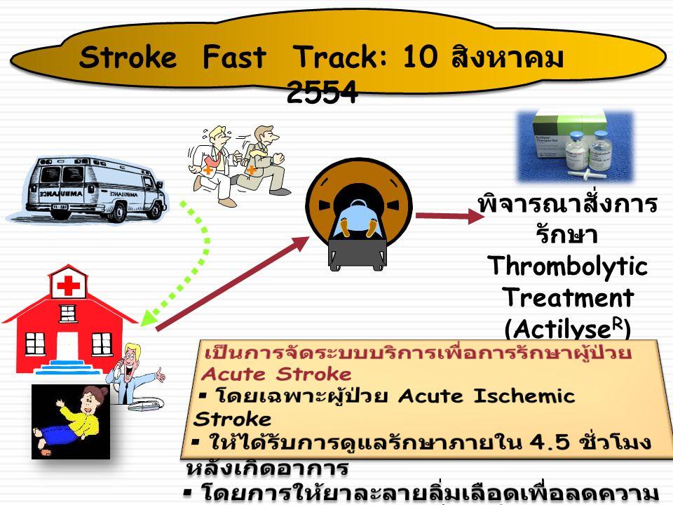 พิจารณาสั่งการ รักษา Thrombolytic Treatment (Actilyse R ) Stroke Fast Track: 10 สิงหาคม 2554
